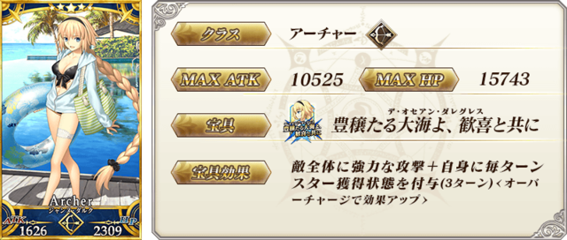 servant_details_01-2.png